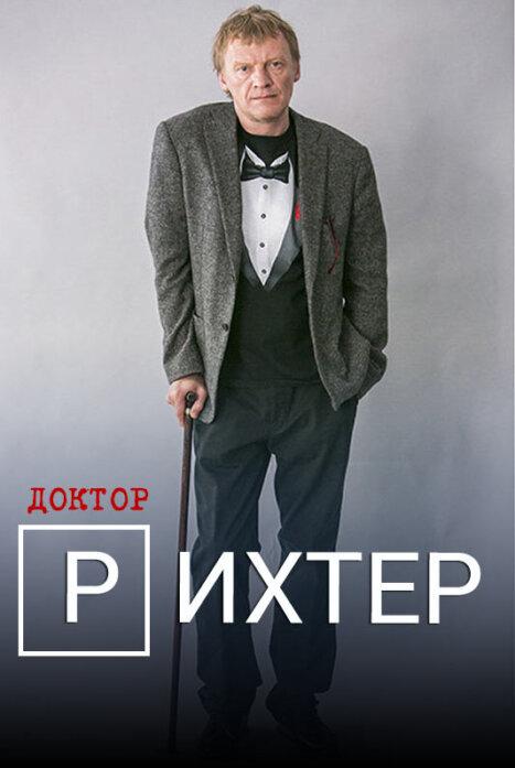 Доктор Рихтер