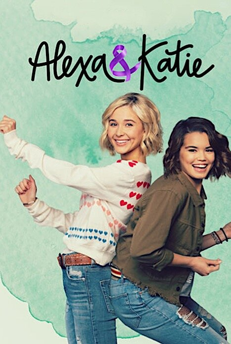 Алекса и Кэти