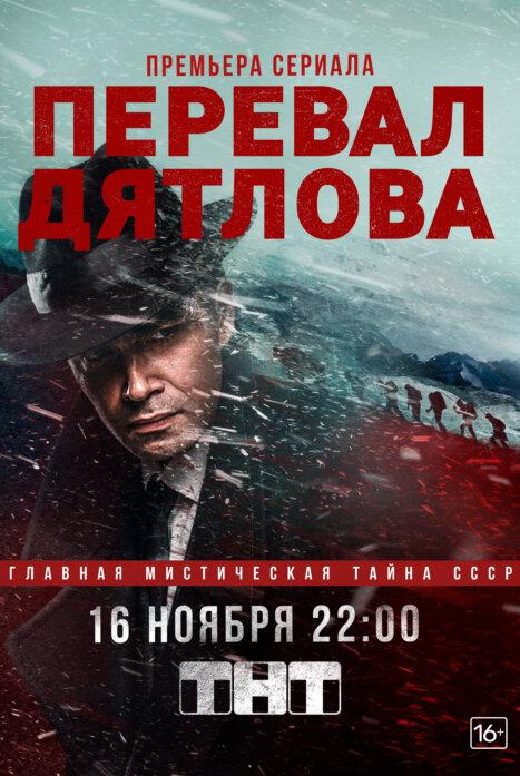 Перевал Дятлова 1 сезон