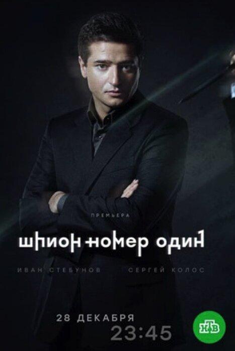 Шпион №1 1 сезон