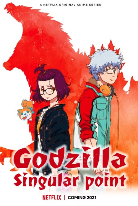 Годзилла: Сингулярность
