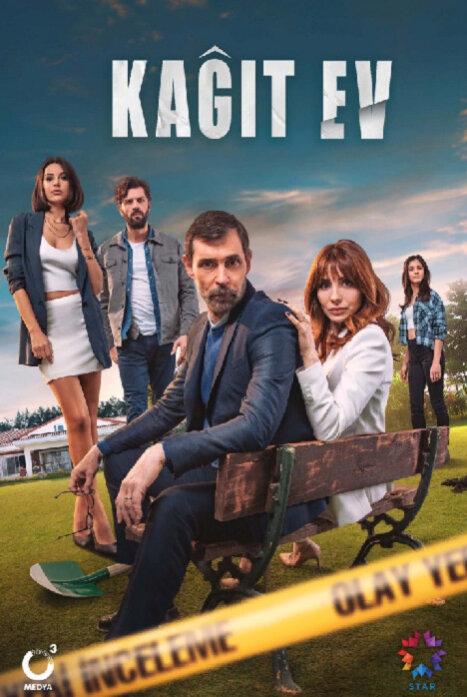 Бумажный дом 1 сезон (Турция)