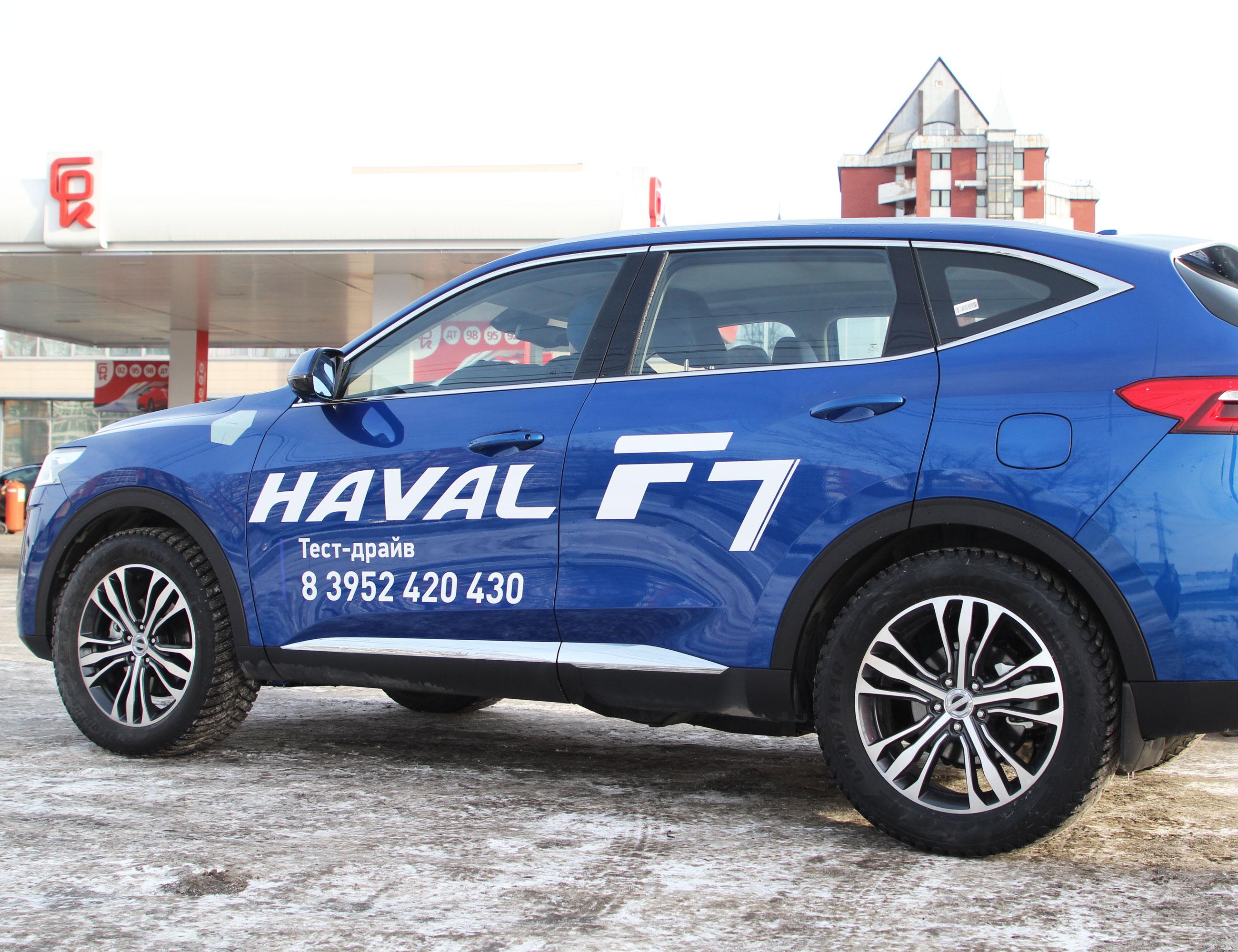 Haval F7