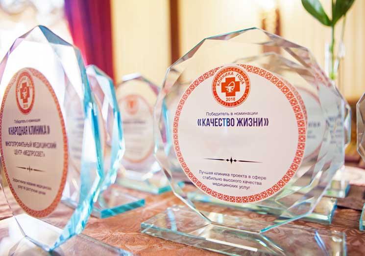 призы конкурса клиника года