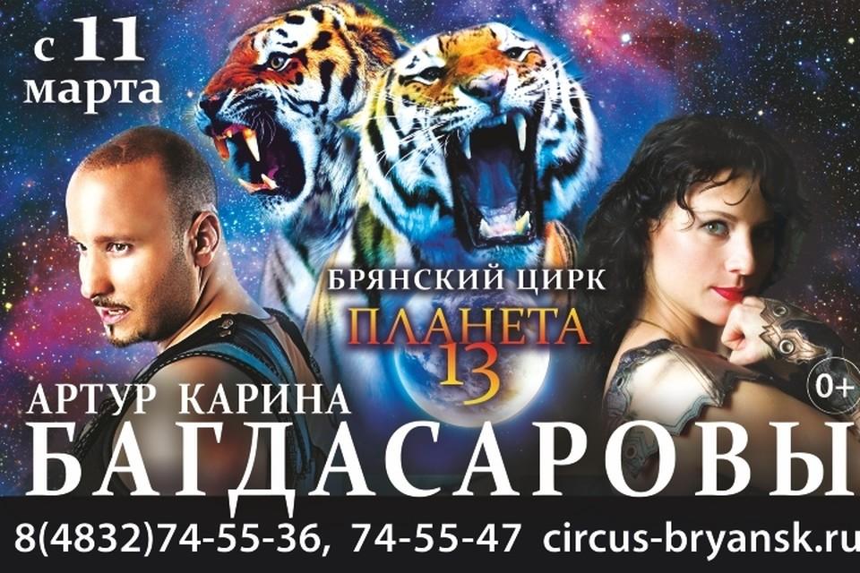 Новое цирковое шоу Багдасаровых «Планета 13»
