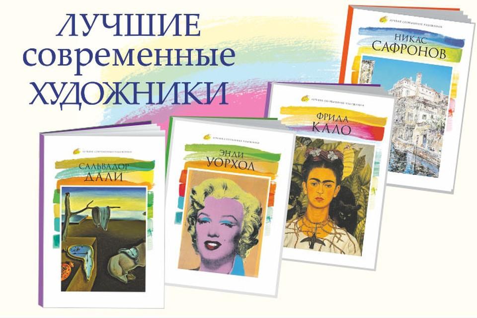 Продолжаем популярную коллекцию «Великие художники»
