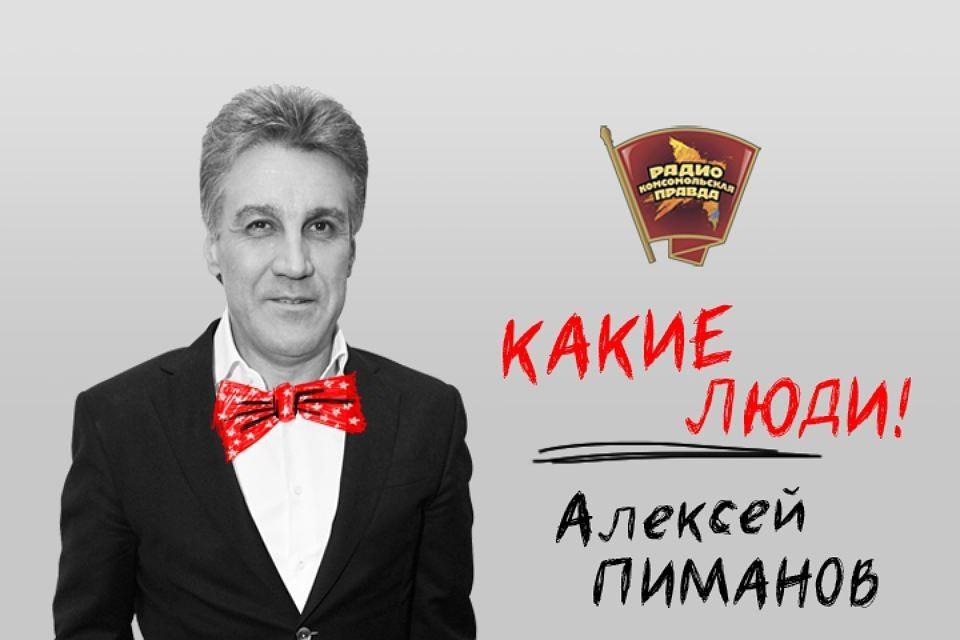 Алексей Пиманов.