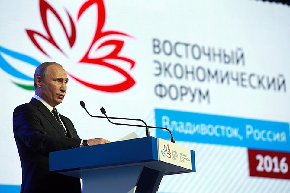 Картинки по запросу 2017 восточный экономический форум