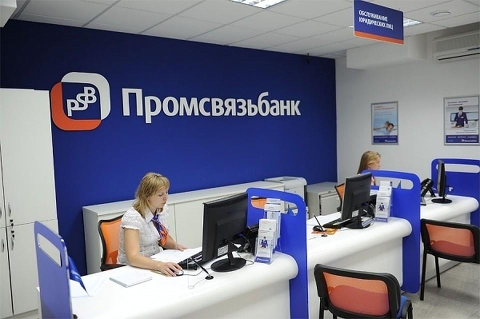 4Промсвязьбанк (Пенсионная карта ПСБ)