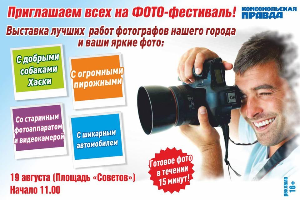 Всемирный день фотографии отметят в центре Барнаула