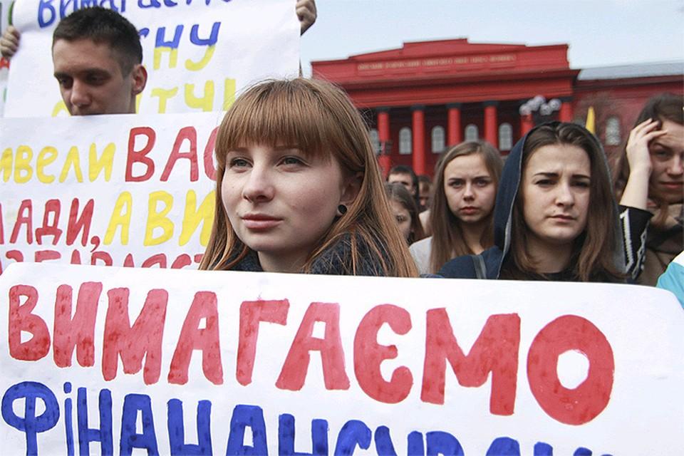 Студенты Киевского национального университета имени Тараса Шевченко митингуют, добиваясь повышения стипендий.