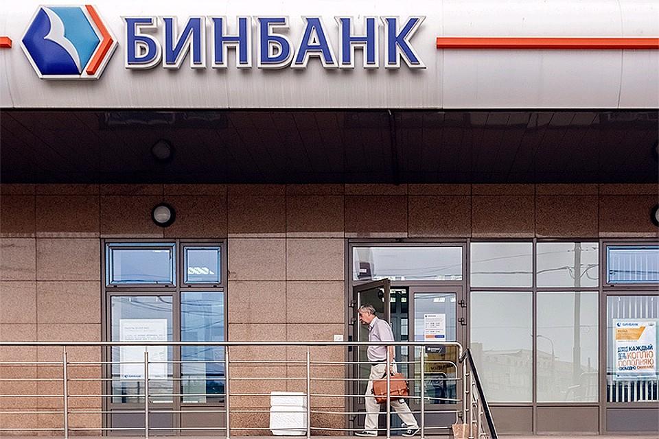 Взять кредит в бинбанке курск взять кредит в лето банк онлайн