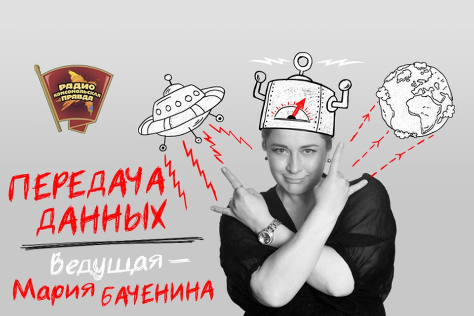 """Слушаем в эфире программы """"Передача данных"""" на Радио """"Комсомольская правда"""""""
