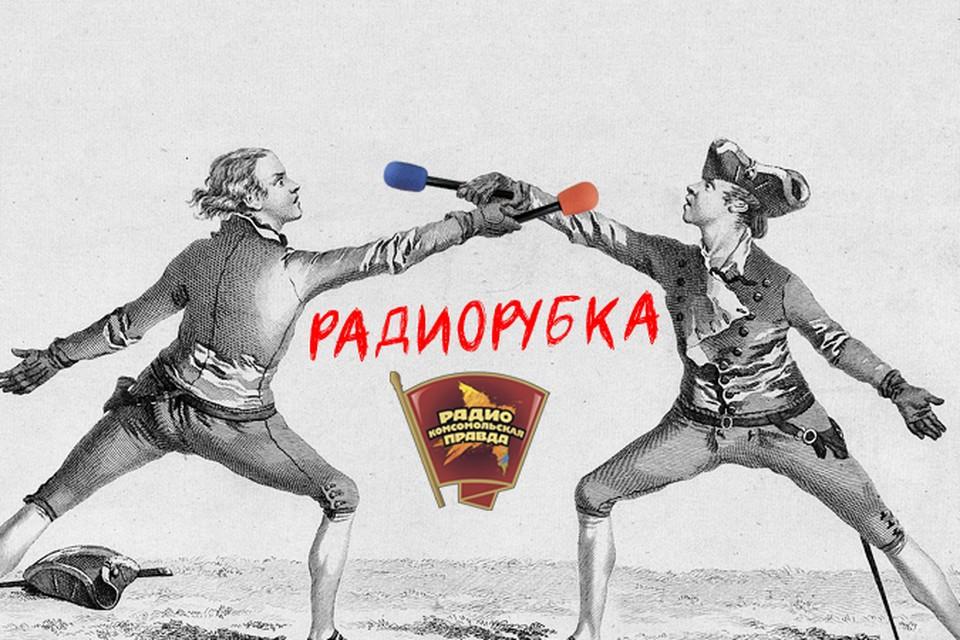 """Разбираемся с экспертами в прямом эфире на Радио """"Комсомольская правда"""""""
