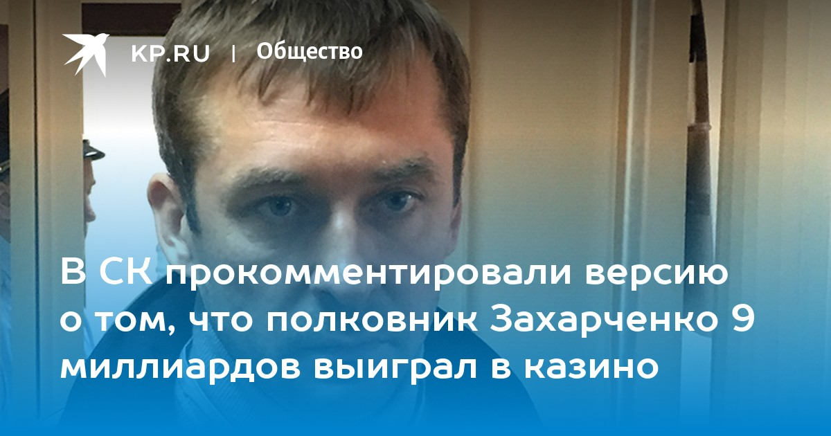 полковник захарченко выиграл в казино видео