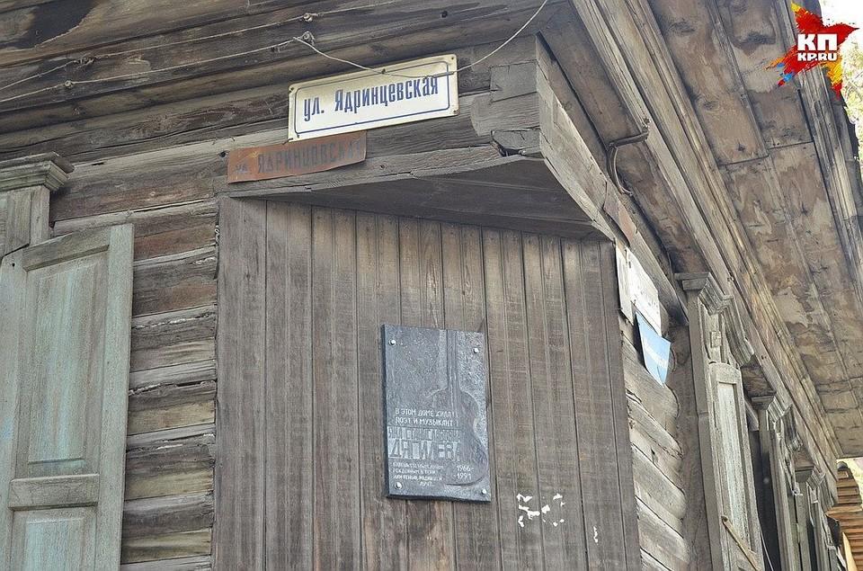 Дом поэтессы и музыканта Янки Дягилевой сносить никто не собирается.