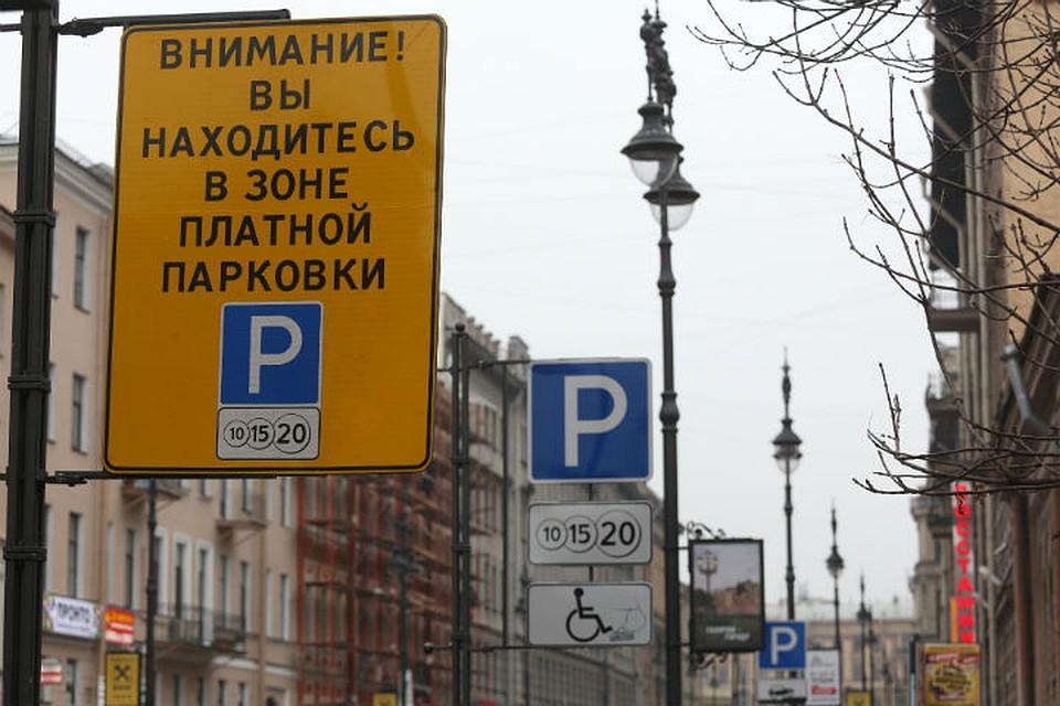 Злостные неплательщики парковки не будут наказаны