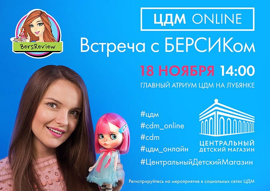ЦДМ организует 18 ноября встречу с блогером Натальев Берсеневой