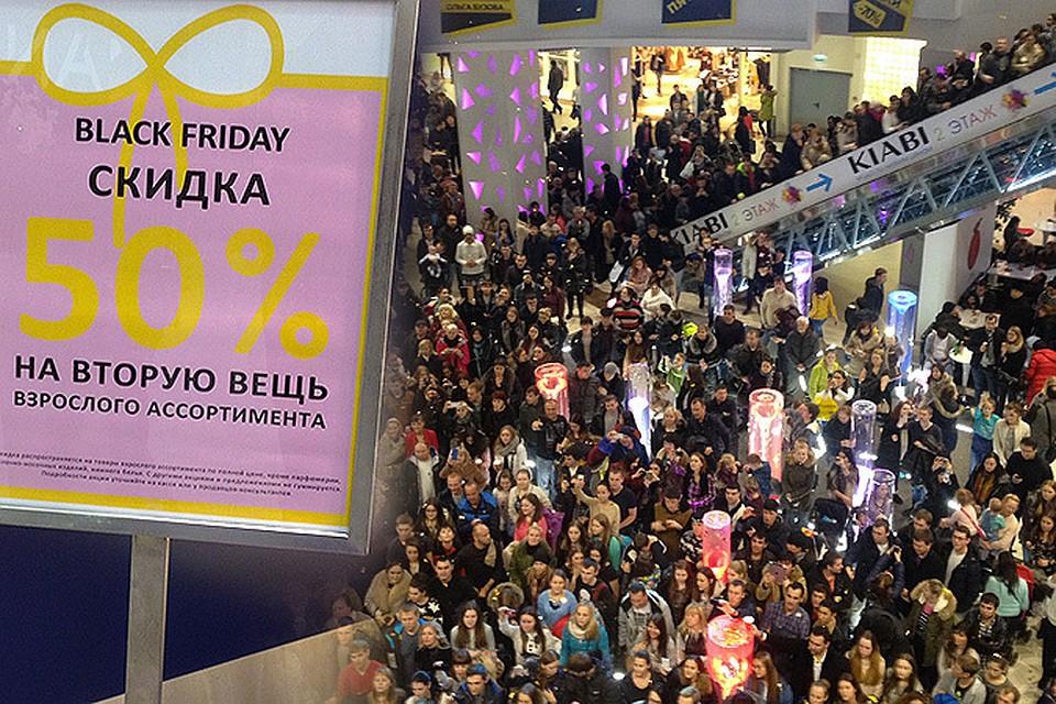 Черная пятница 2017 в Ростове-на-Дону  когда будет, самые лучшие скидки в  магазинах 7f7814ab4a0