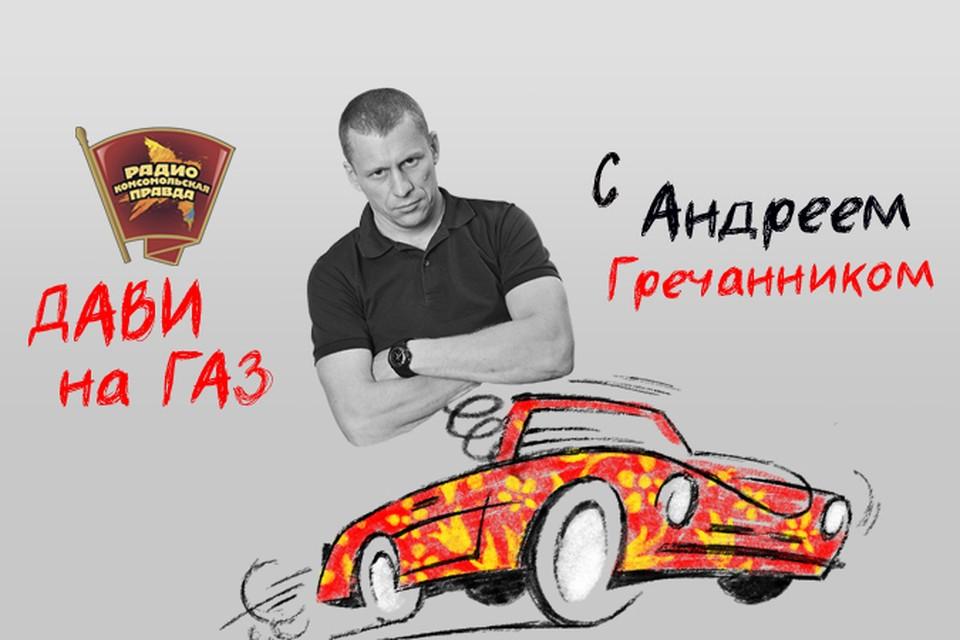Обсуждаем всё, что касается российских дорог, водителей и машин с автоэкспертом Андреем Гречанником