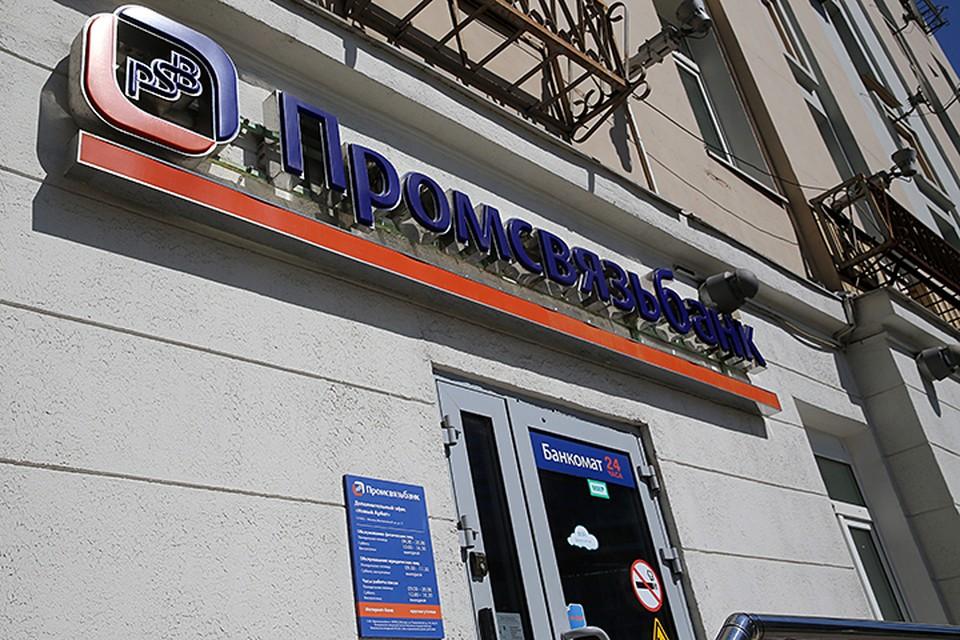 15 декабря один из крупнейших банков страны, третий среди частных, Промсвязьбанк был признан ЦБ проблемным. Фото: Владимир Гердо/ТАСС