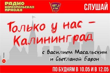 Как в Калининграде работает социальная взаимопомощь