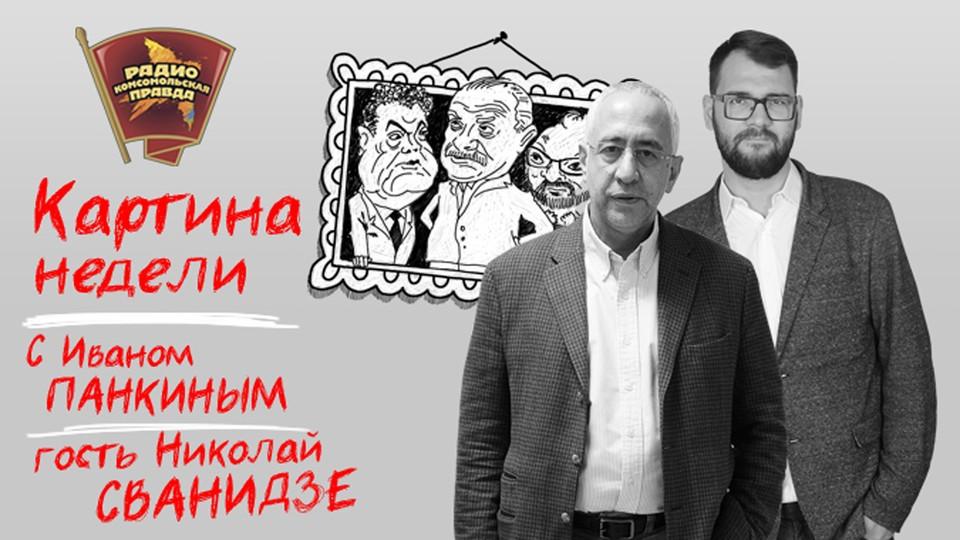 Главные события недели с Николаем Сванидзе
