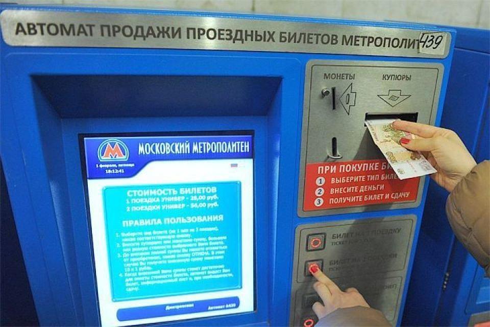 Московское метро восстановило работу автоматов по продаже билетов