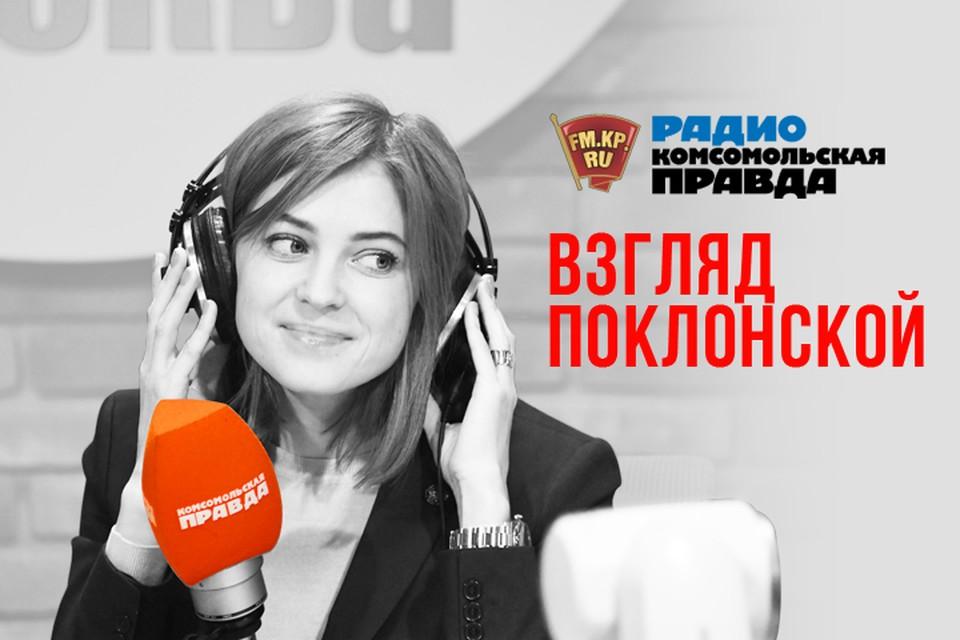 """Наталья Поклонская теперь ведет свою передачу на Радио """"Комсомольская правда"""""""