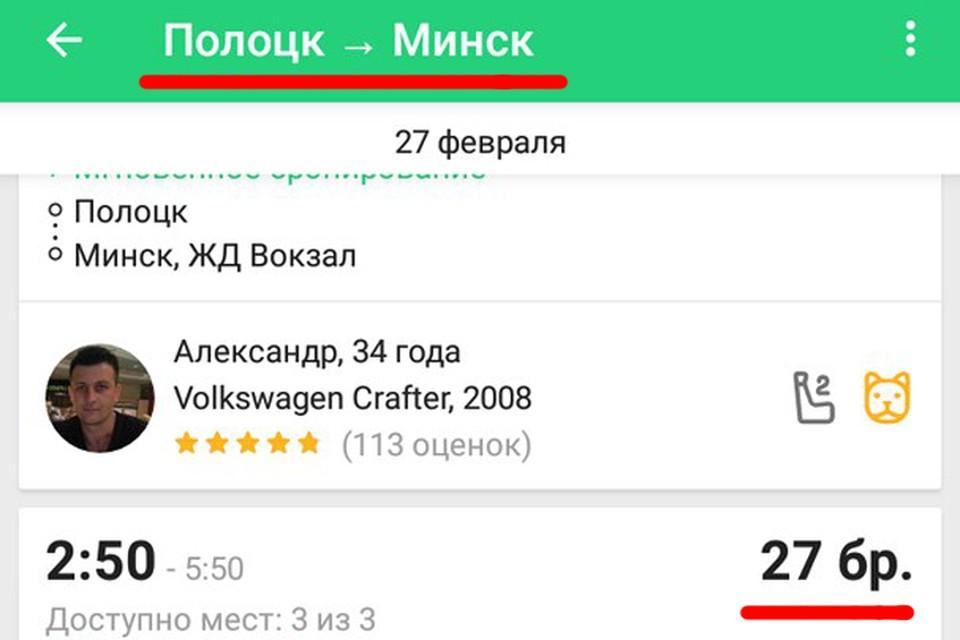 Нелегальные «бомбилы» ломят цены: за проезд из Минска в Полоцк просят до 27 рублей! Фото: скриншот приложения.