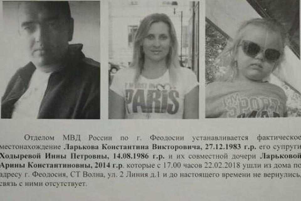 Правоохранители вели поиски семьи Ларьковых. Фото: соцсети