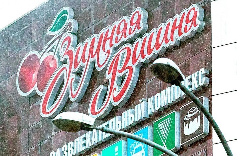 Вывеска ТРЦ «Зимняя вишня» в Кемерово. Фото: Данил Айкин/ТАСС