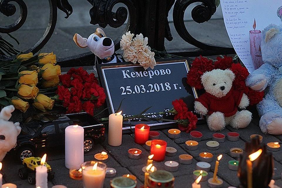 О погибших в кемеровской трагедии скорбит вся страна