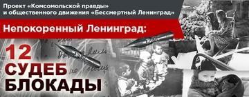 Неизвестная война: «Мой папа должен был взорвать Кировский завод»