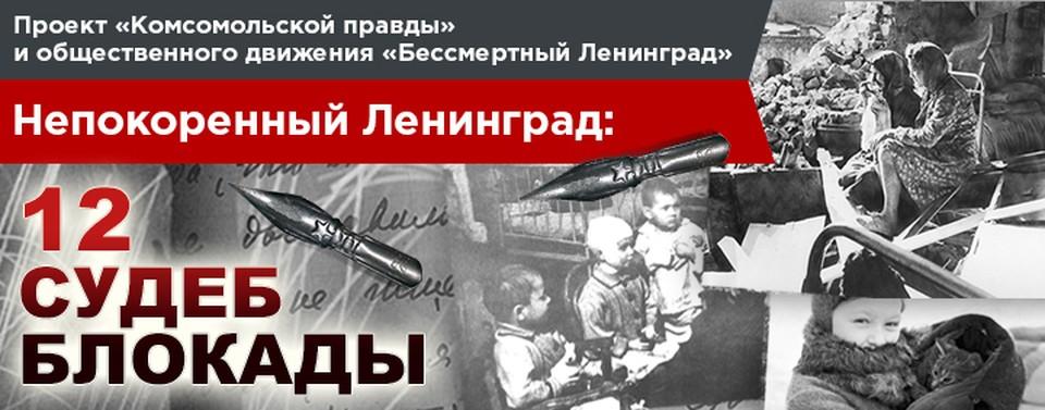 Непокоренный Ленинград.