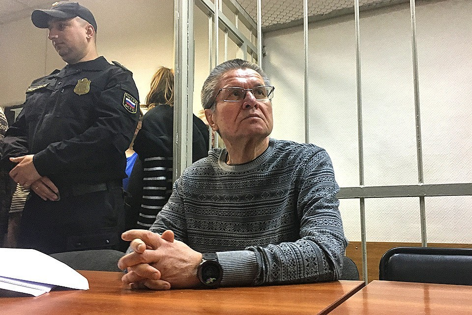 Экс-министр экономического развития РФ Алексей Улюкаев