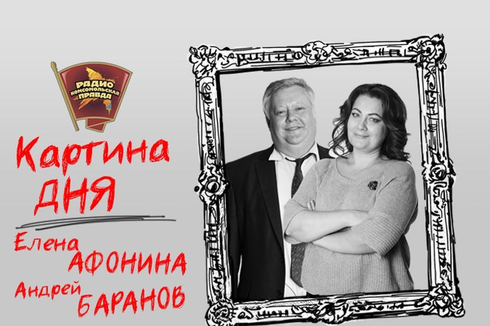 """Подводим информационные итоги дня на Радио """"Комсомольская правда"""""""