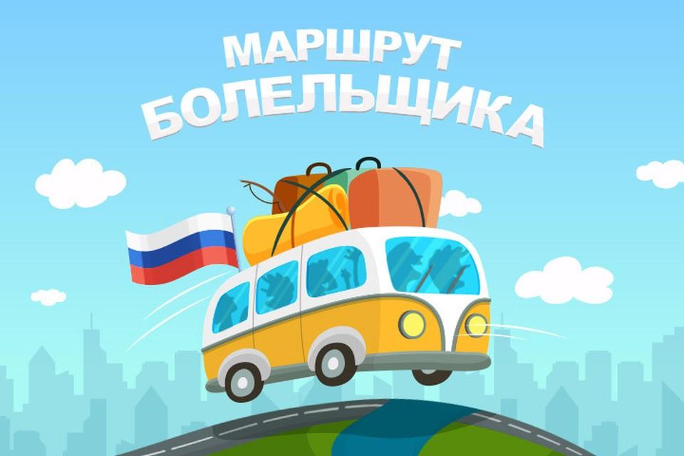 «Маршрут болельщика»: едем в Санкт-Петербург