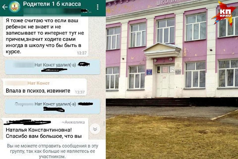 После скандала учитель удалила маму мальчика из родительского чата, что только обострило их отношения