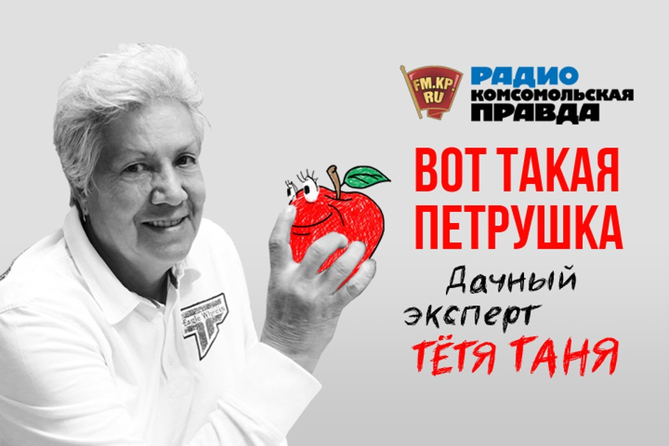 Дачный эксперт Тётя Таня Кудряшова отвечает на ваши вопросы
