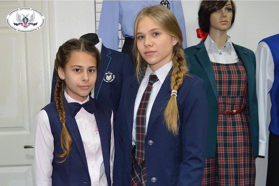 fc89e4f68e85 Сколько стоит школьная форма в ДНР?