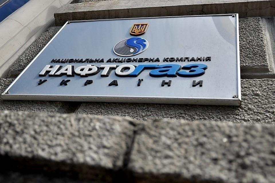 «Нафтогаз» заявил об аресте голландских активов «Газпрома»