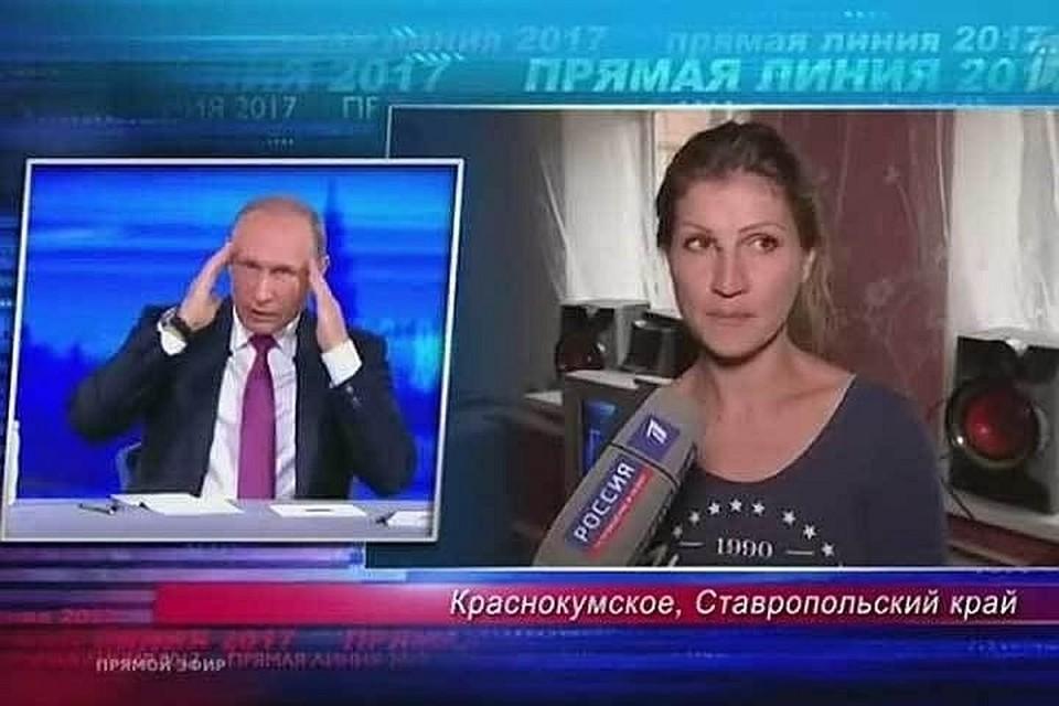 Ставропольчанка, дозвонившаяся на «Прямую линию» Путину, переехала в новый дом