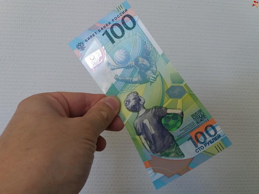 86d5fbf9f5bb В Ростове-на-Дону появились 100-рублевые пластиковые купюры из ограниченной  серии к ЧМ-2018
