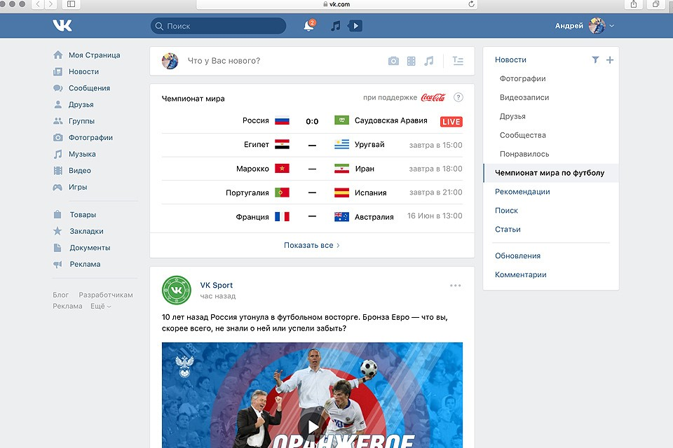 Соцсеть ВКонтакте подготовила специальную вкладку к стартующему чемпионату мира по футболу.