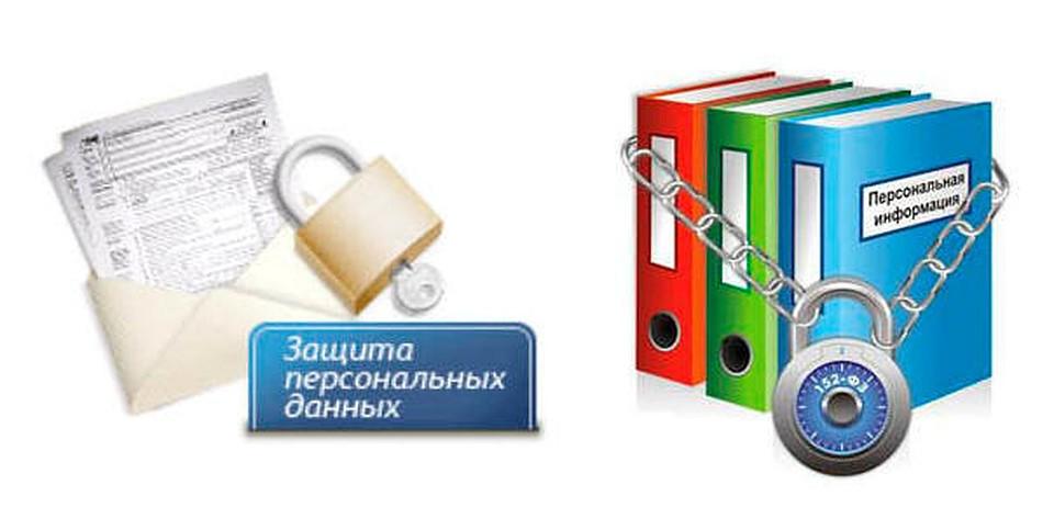 защита персональных данных в образовательной организации