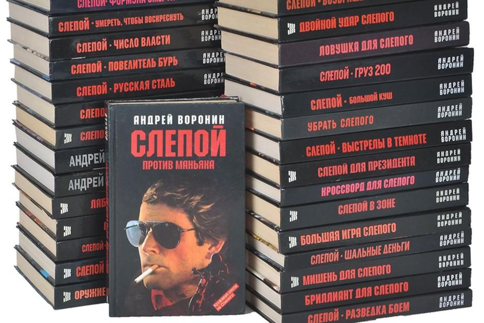 Книги белорусов о Слепом выходили дважды в месяц - в дни получки и аванса. Фото: ozon.ru