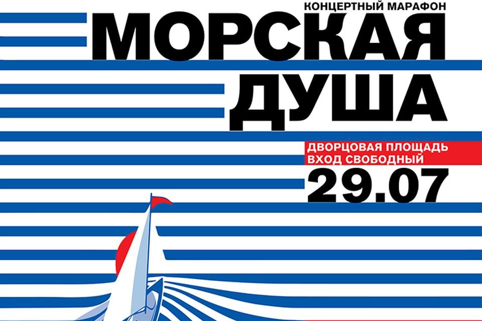 Вход на концерт на Дворцовой площади 29 июля в День ВМФ 2018 будет свободный.