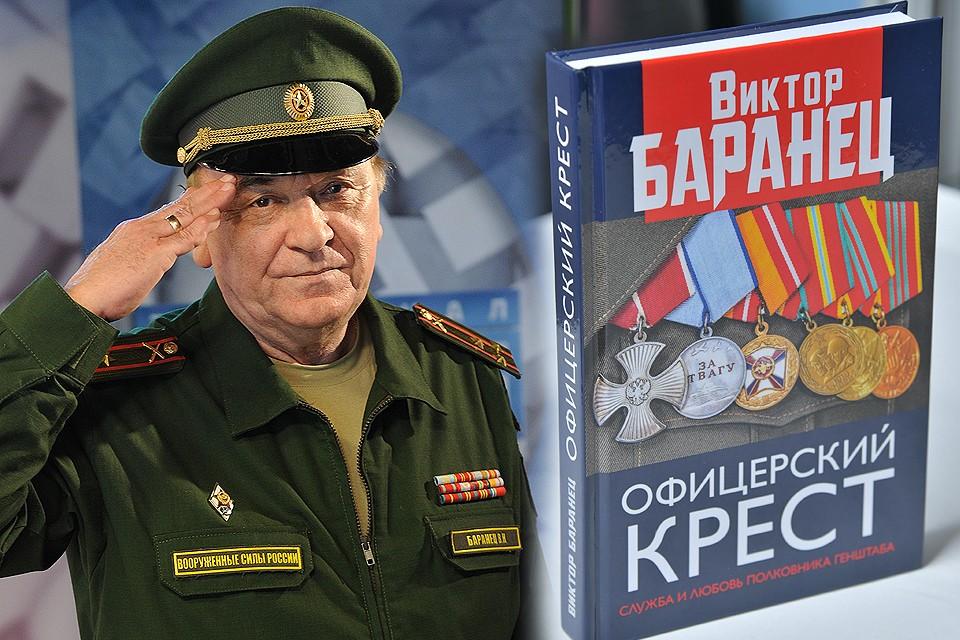 В московском издательстве «Книжный мир» вышла новая книга полковника Виктора Баранца.