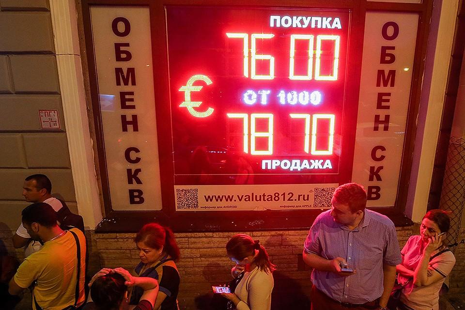 9 августа 2018 года, очередь у пункта обмена валют поздним вечером в Санкт-Петербурге. ФОТО Петр Ковалев/ТАСС